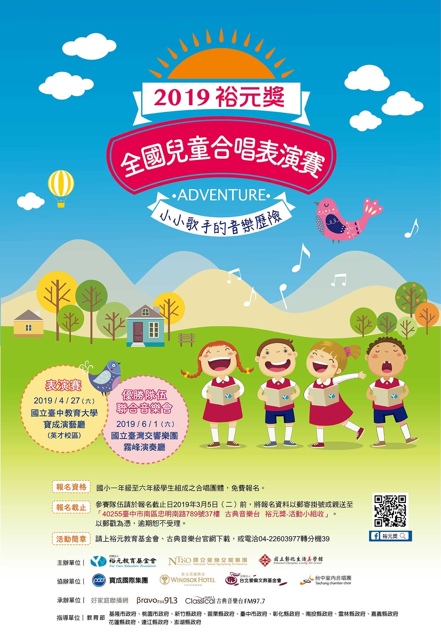2019-yueyuen-poster